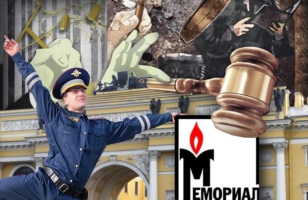 Против некоммерческих организаций запустили план «Перехват»