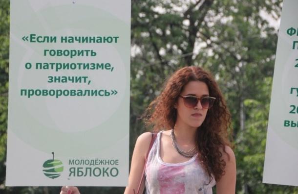 Полиция задержала лидера петербургского «Молодежного Яблока» за расклейку стикеров к митингу 1 марта