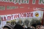 Фоторепортаж: «Митинг обманутых дольщиков. фото: СЕРГЕЙ ЕРМОХИН »