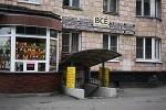 Открытие второго офиса корпорации Danaher в России. : Фоторепортаж