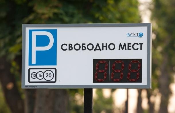 Создание платных парковок в центре Петербурга приостановлено из-за санкций