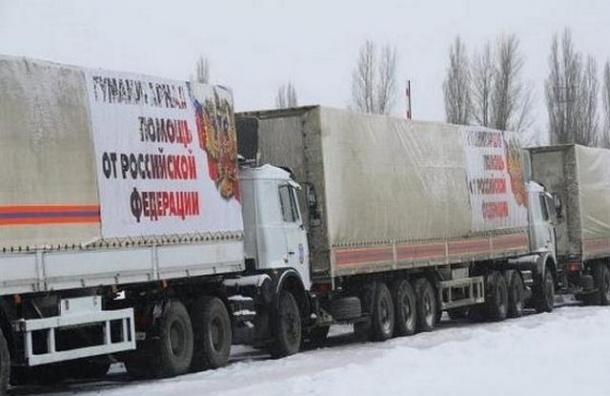 В Донецк и Луганск прибыл 13-й гуманитарный «конвой»