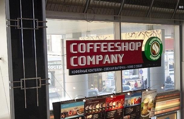 Из Петербурга может уйти сеть кофеен Coffee shop