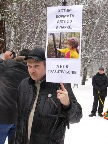 Митинг за сохранение Удельного парка : Фото