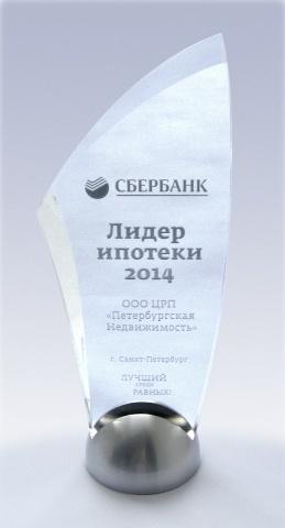 «Петербургская Недвижимость» выиграла конкурс «Лидер ипотеки-2014»: Фото