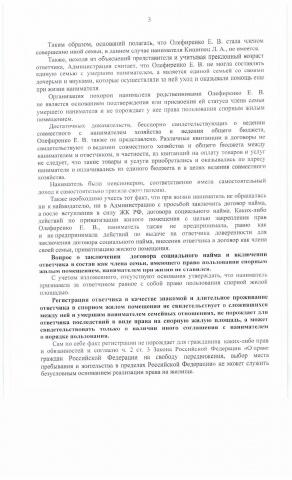 Иск Администрации Центрального района к ветерану войны: Фото