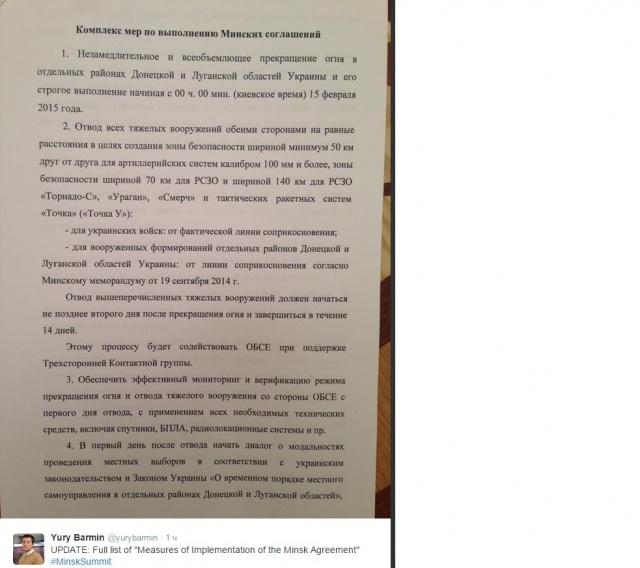 Скан минского соглашения: Фото