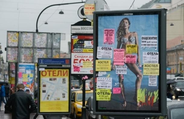 Правительство Петербурга повышает штрафы для расклейщиков незаконных объявлений