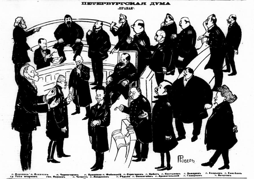 выставка карикатур Поля Робера_Депутаты Петербургской думы