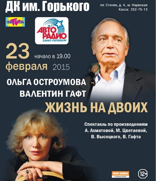 Валентин Гафт_Ольга Остроумова