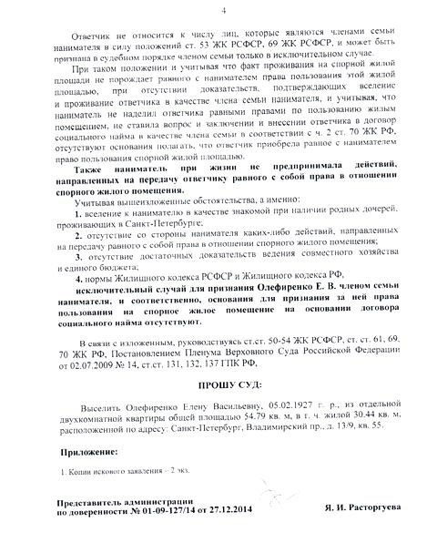 иск Администрации Центрального района