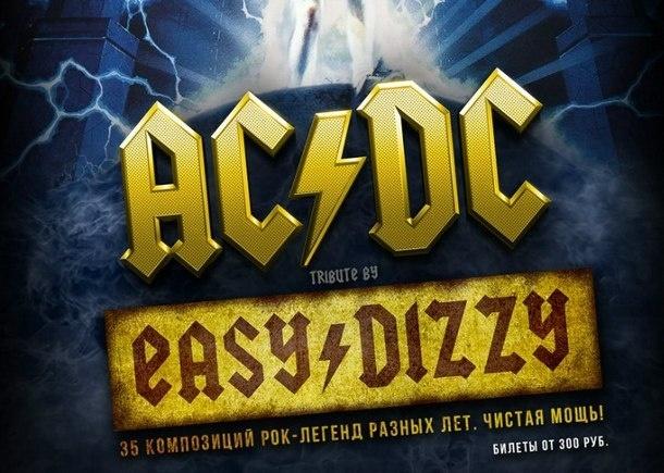 Easy Dizzy_клуб Jagger