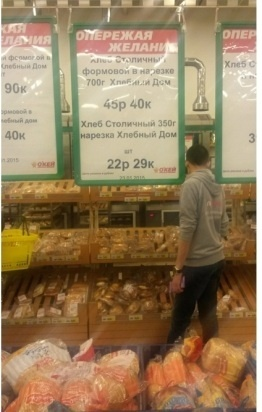 хлеб.окей