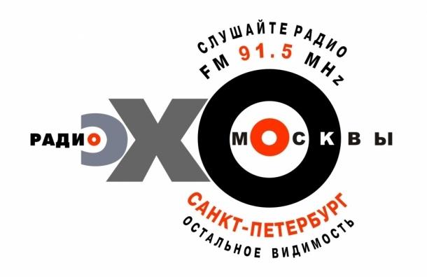 «Эхо Петербурга» прекратит свое вещание с 17 марта