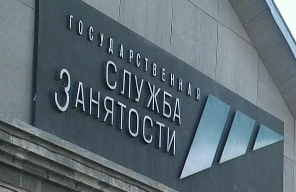 В Петербурге более 650 компании объявили о сокращении штата сотрудников