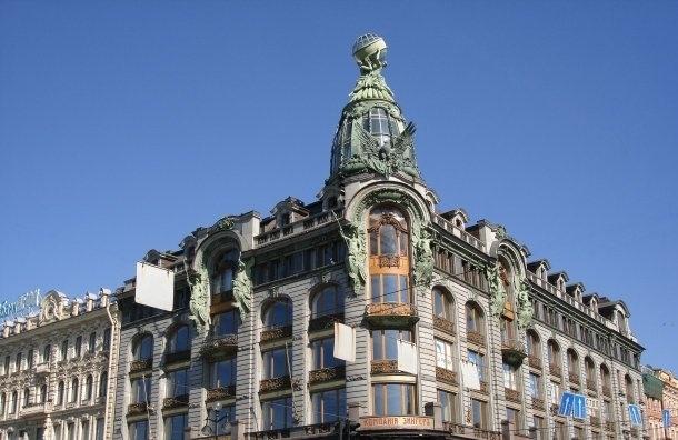 Дом Зингера остался в собственности Петербурга