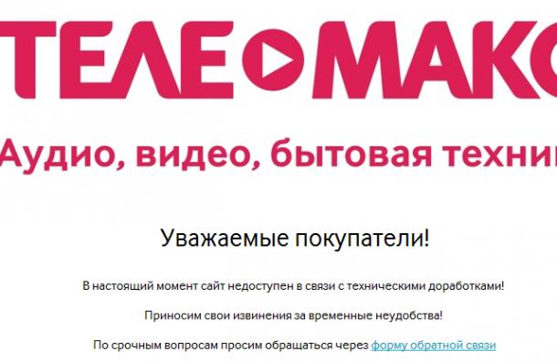 Магазины «Телемакс» закрылись в Петербурге и во всей России