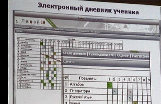 Электронный дневник некоторых школ Петербурга перестал работать