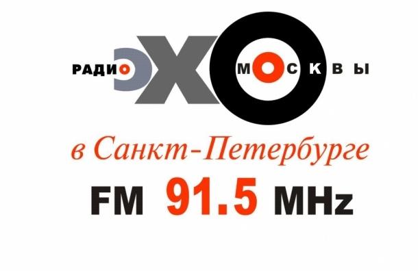 «Эхо Москвы» создаст свое Бюро в Петербурге