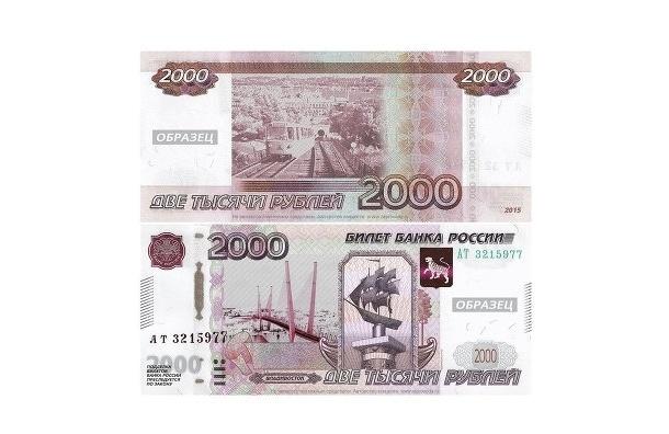 ЦБ не будет выпускать банкноту Владивосток-2000