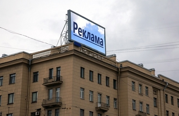 Власти Петербурга решили разобраться с рекламой на фасадах зданий