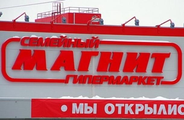 Никаких взрывчатых веществ в магазинах сети «Магнит» в течение дня обнаружено не было