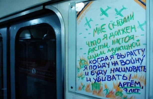 В петербургском метро появились антивоенные плакаты, подписанные именами детей