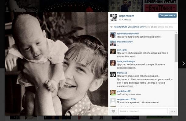 Иван Ургант выложил в «Инстаграмм» детское фото с мамой