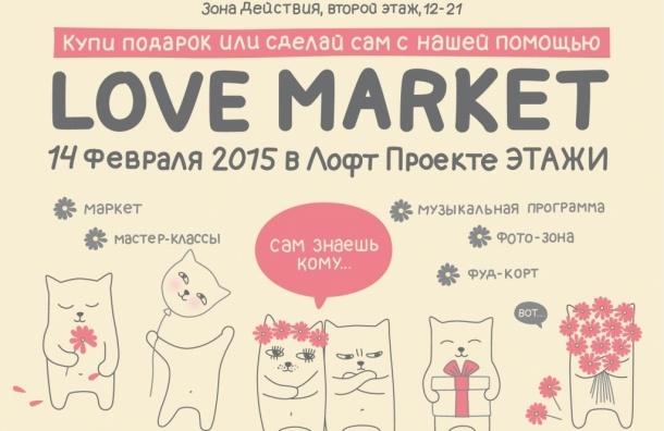 LOVE MARKET 14 февраля в Лофт Проекте ЭТАЖИ