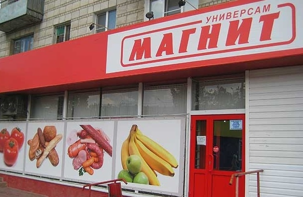 120 магазинов сети «Магнит» взято на наблюдение сотрудниками полиции