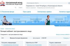 Новый электронный сервис – «Личный кабинет застрахованного лица»