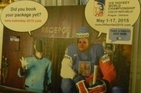 Русских болельщиков на чемпионат мира по хоккею