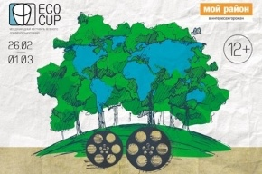 Лучшие экологические фильмы cо всего мира покажут в Санкт-Петербурге