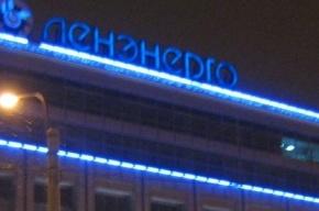 Электроснабжение восстановлено в Приозерском районе