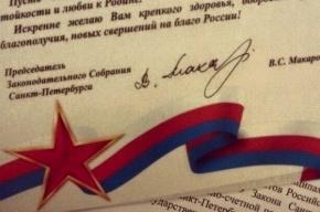 Спикер ЗакСа перепутал цвета российского флага c флагом нацистского протектората