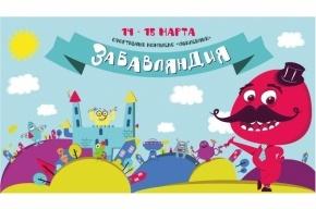 Первое интерактивное шоу для всей семьи «Забавляндия» 14 и 15 марта в ДС «Юбилейный»