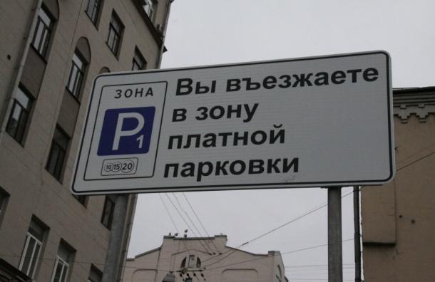 В Петербурге открывают «горячую линию» по вопросам о платных парковках