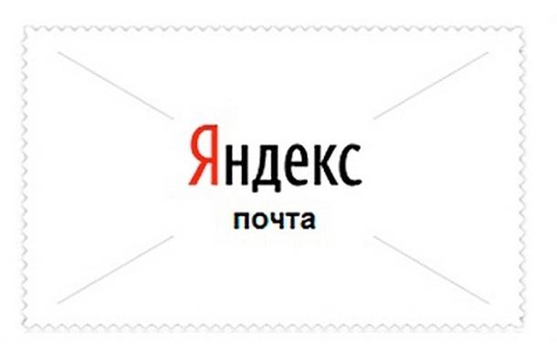 Сбой в работе почты «Яндекса» ликвидирован