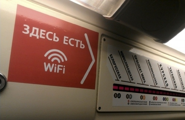 Игорь Албин занялся подключением петербургского метрополитена к Wi-Fi