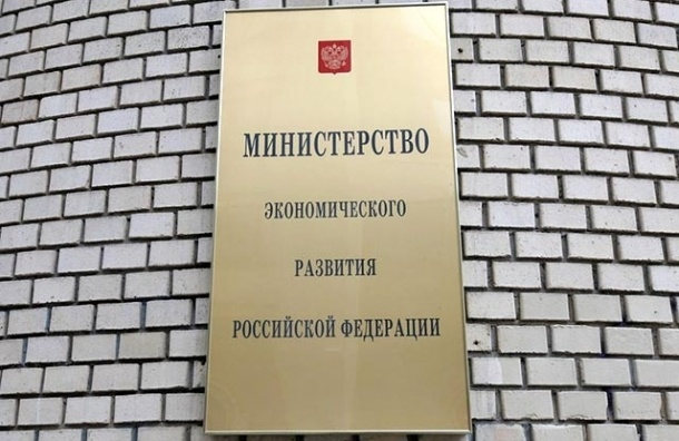 Минэкономразвития опубликовал список 199 системообразующих организаций