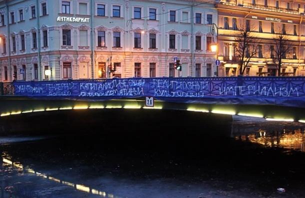 Феминистки вывесили восьмимартовский баннер на Фонарном мосту
