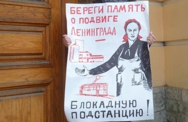 В Петербурге пикетчики встали на защиту «Блокадной подстанции»