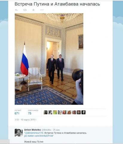 Путин жив: Фото