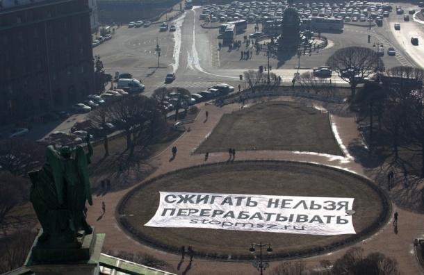В центре Петербурга активисты «Гринпис» повесили баннер против сжигания мусора