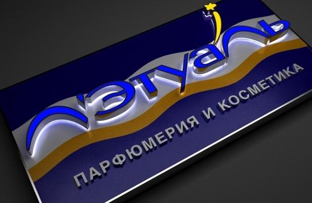 В Петербурге против «Л'этуаль» возбуждено дело
