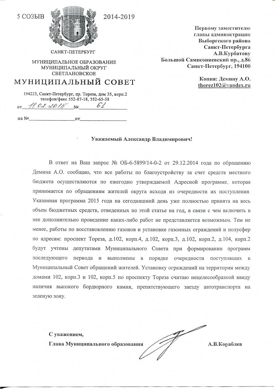 """Ответ МО """"Светлановское"""" №1"""