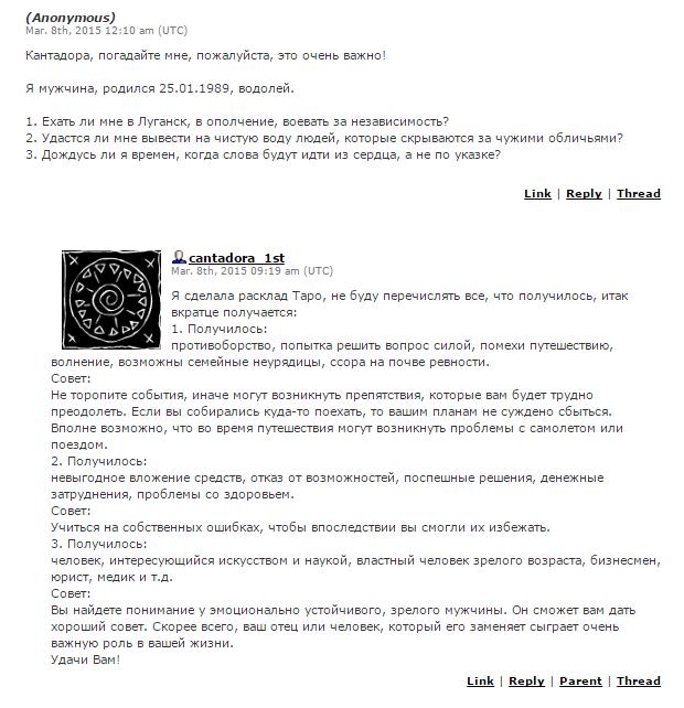 Политическая гадалка отговорила корреспондента «МР» ехать воевать в Луганск и посулила «проблемы со здоровьем». http://cantadora-1st.livejournal.com/269129.html#comments