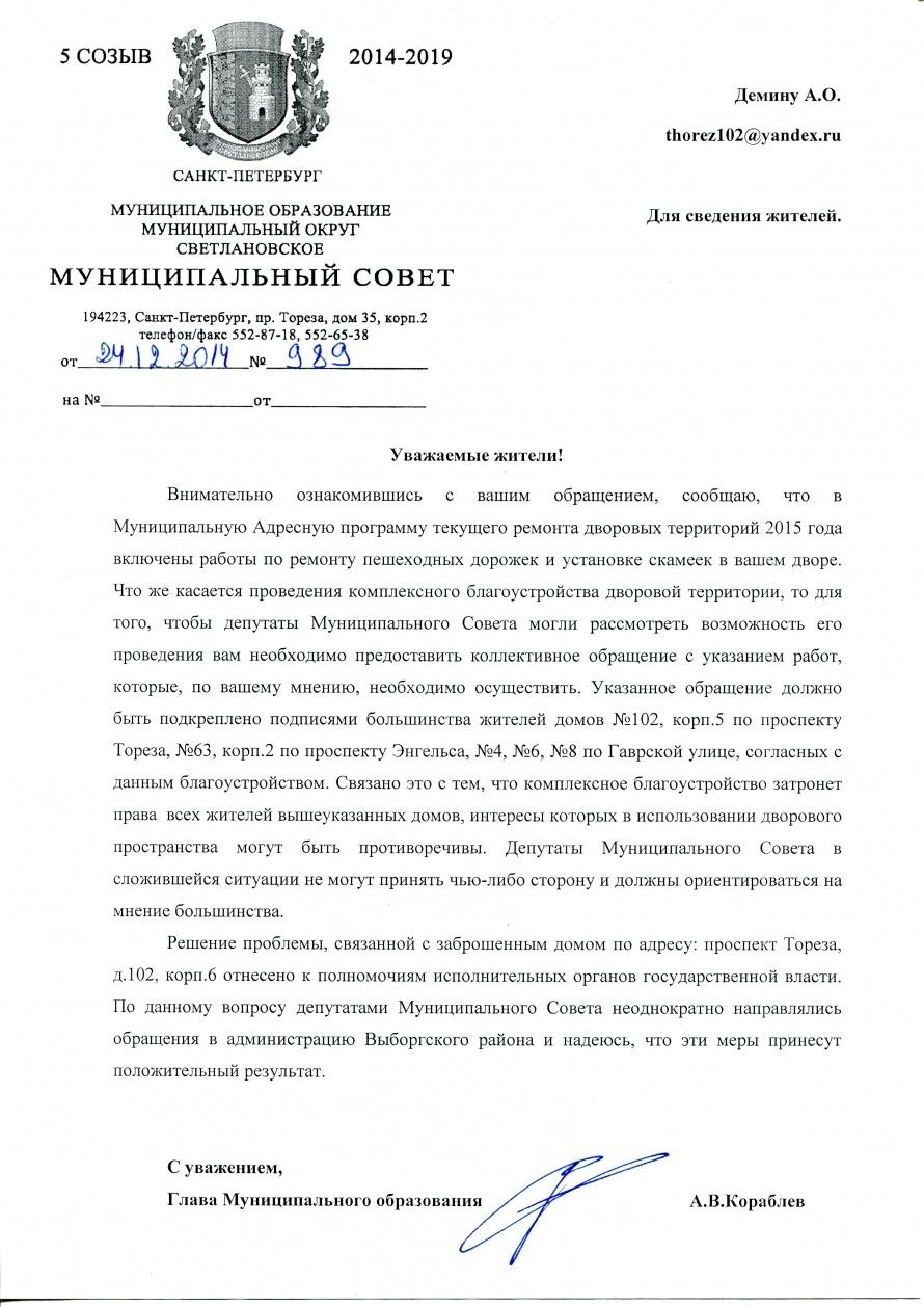 """Ответ МО """"Светлановское"""" №2"""