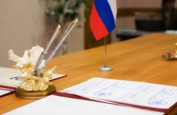 В России предложили запретить должникам оформлять брак