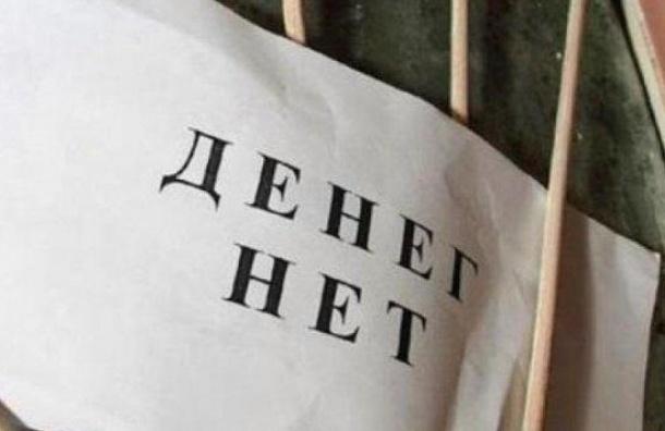 Гострудинспекция: задолженность по зарплате в Петербурге достигла 256 млн рублей